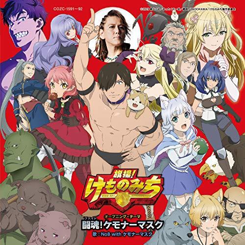 闘魂! ケモナーマスク/NoB with ケモナーマスク(CV.小西克幸)