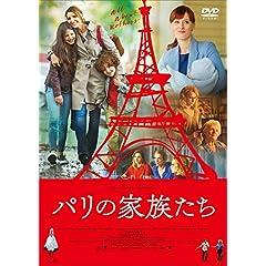 パリの家族たち [DVD]