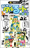 【極!合本シリーズ】 まじかる☆タルるートくん1巻