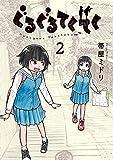 ぐるぐるてくてく 2巻 (LINEコミックス)