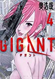 GIGANT(4) (ビッグコミックス)