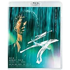 【Amazon.co.jp限定】『ラ』 豪華版Blu-ray (非売品プレス付)