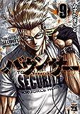 バウンサー 9 (ヤングチャンピオン・コミックス)