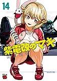 紫電改のマキ 14 (チャンピオンREDコミックス)