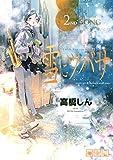 雪にツバサ(2) (ヤングマガジンコミックス)