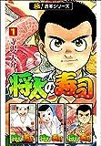 【極!合本シリーズ】 将太の寿司1巻