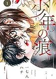 少年の痕 1巻 (マッグガーデンコミックスBeat'sシリーズ)
