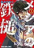 メシアの鉄槌 1 (ヤングアニマルコミックス)