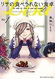 リサの食べられない食卓(1) (少年サンデーコミックス)