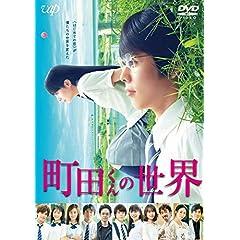 【Amazon.co.jp限定】町田くんの世界[DVD](非売品劇場プレス付き)