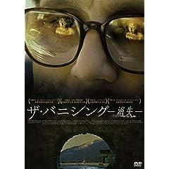 ザ・バニシング-消失- [DVD]