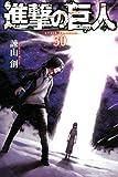 進撃の巨人(30) (週刊少年マガジンコミックス)