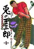 摩訶般若波羅蜜球 兎の玉三郎1