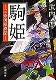 駒姫―三条河原異聞―(新潮文庫)