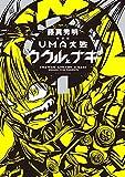 新装版 UMA大戦 ククルとナギ(1) (コミッククリエイトコミック)