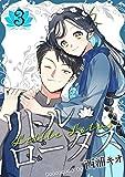リトル・ロータス 3巻 (LINEコミックス)