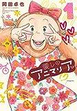 愛しのアニマリア : 1 (アクションコミックス)
