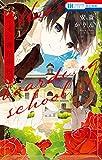 マオの寄宿學校 1 (花とゆめコミックス)