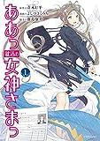 ああっ就活の女神さまっ(1) (アフタヌーンコミックス)