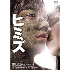 ヒミズ [DVD]