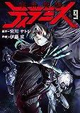宇宙戦艦ティラミス 9巻: バンチコミックス