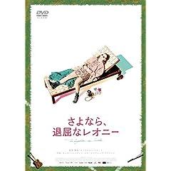 さよなら、退屈なレオニー [DVD]