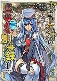ポンコツ女神の異世界創世録1 (ヴァルキリーコミックス)