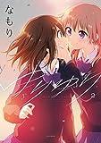 ゆりゆり: 2 (百合姫コミックス)