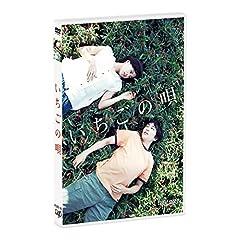 【Amazon.co.jp限定】いちごの唄[DVD](オリジナルエコバッグ(非売品・劇場グッズ)付き)