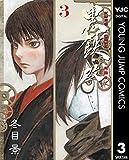 黒鉄・改 KUROGANE-KAI 3 (ヤングジャンプコミックスDIGITAL)
