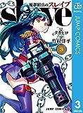 魔都精兵のスレイブ 3 (ジャンプコミックスDIGITAL)