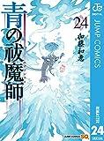 青の祓魔師 リマスター版 24 (ジャンプコミックスDIGITAL)