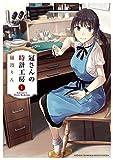 冠さんの時計工房 1 (少年チャンピオン・コミックス エクストラ)