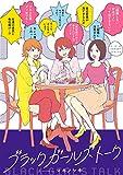 ブラックガールズトーク(1) (裏サンデー女子部)