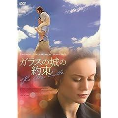 ガラスの城の約束 [DVD]