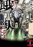 餓獣(1) (コミックDAYSコミックス)
