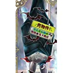 ドラゴン、家を買う。 iPhoneSE/5s/5c/5(640×1136)壁紙 吸血鬼・ヴィクター