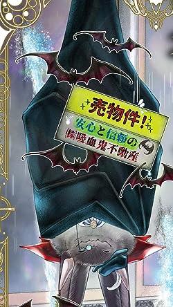 ドラゴン、家を買う。の人気壁紙画像 吸血鬼・ヴィクター
