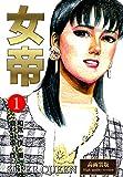 女帝【高画質版】1