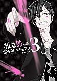 桃太郎くんは言うコトをきかない 3巻 (LINEコミックス)