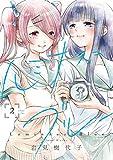 ルミナス=ブルー: 2 (百合姫コミックス)