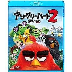 アングリーバード2 ブルーレイ&DVDセット [Blu-ray]