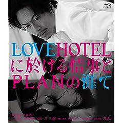 LOVEHOTELに於ける情事とPLANの涯て [Blu-ray]