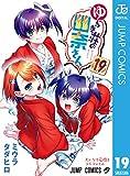 ゆらぎ荘の幽奈さん 19 (ジャンプコミックスDIGITAL)