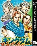 キングダム 56(ヤングジャンプコミックスDIGITAL)