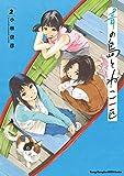 青の島とねこ一匹 2 (ヤングチャンピオン烈コミックス)