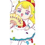 幼女社長 iPhone SE/8/7/6s(750×1334)壁紙 六科なじむ(むじな なじむ)