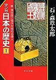 マンガ日本の歴史1 秦・漢帝国と稲作を始める倭人 (中公文庫コミック版)
