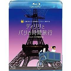 ディリリとパリの時間旅行 [Blu-ray]