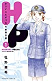 H/P ホスピタルポリスの勤務日誌(1) (BE・LOVEコミックス)